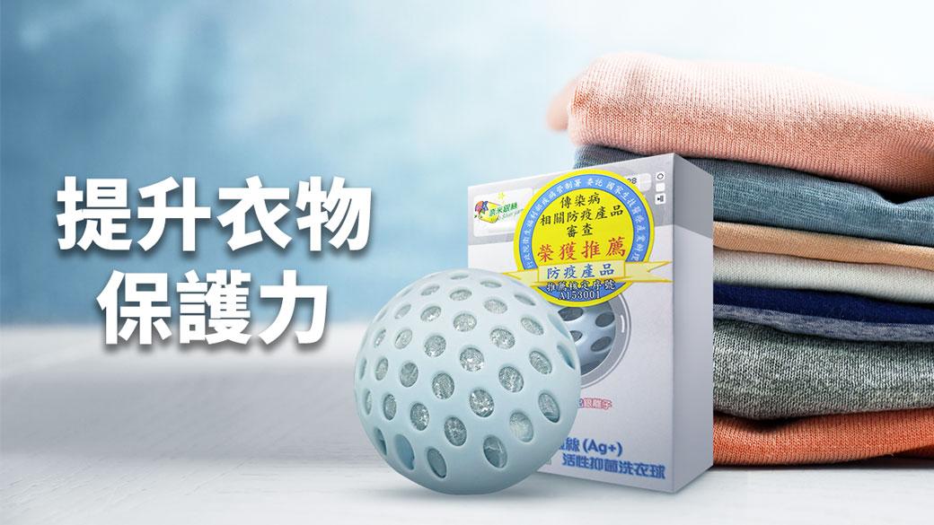 銀立潔,活性,抑菌,除臭,洗衣球,Ag+,active,antibacterial,deodorant,laundry ball
